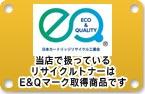 当店のリサイクルトナーはE&Qマーク取得商品です